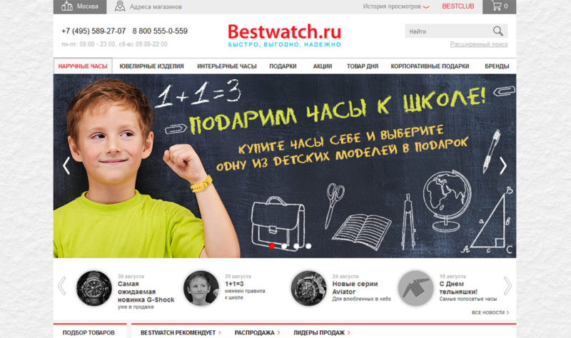 Интернет-магазин Bestwatch