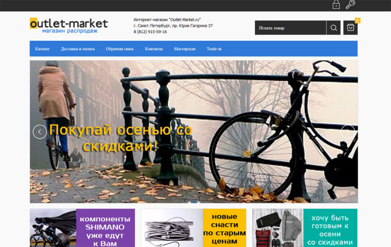 Интернет-магазин Outlet-market
