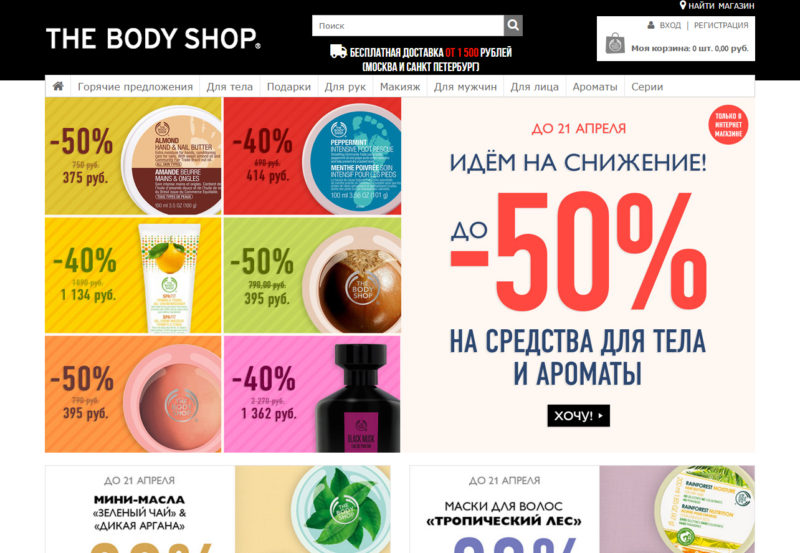 Интернет-магазин The Body Shop