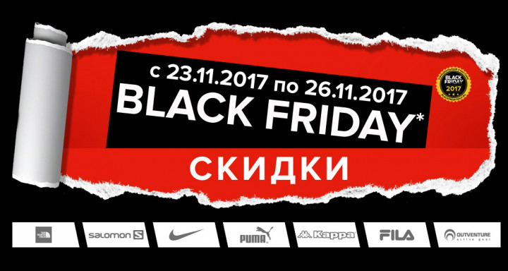 b2ap3_thumbnail_sportmaster-black-friday-2017.jpg